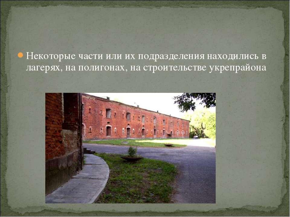 Некоторые части или их подразделения находились в лагерях, на полигонах, на с...