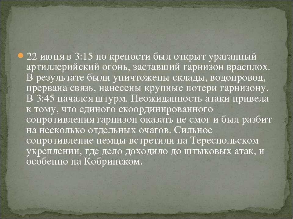 22 июня в 3:15 по крепости был открыт ураганный артиллерийский огонь, заставш...