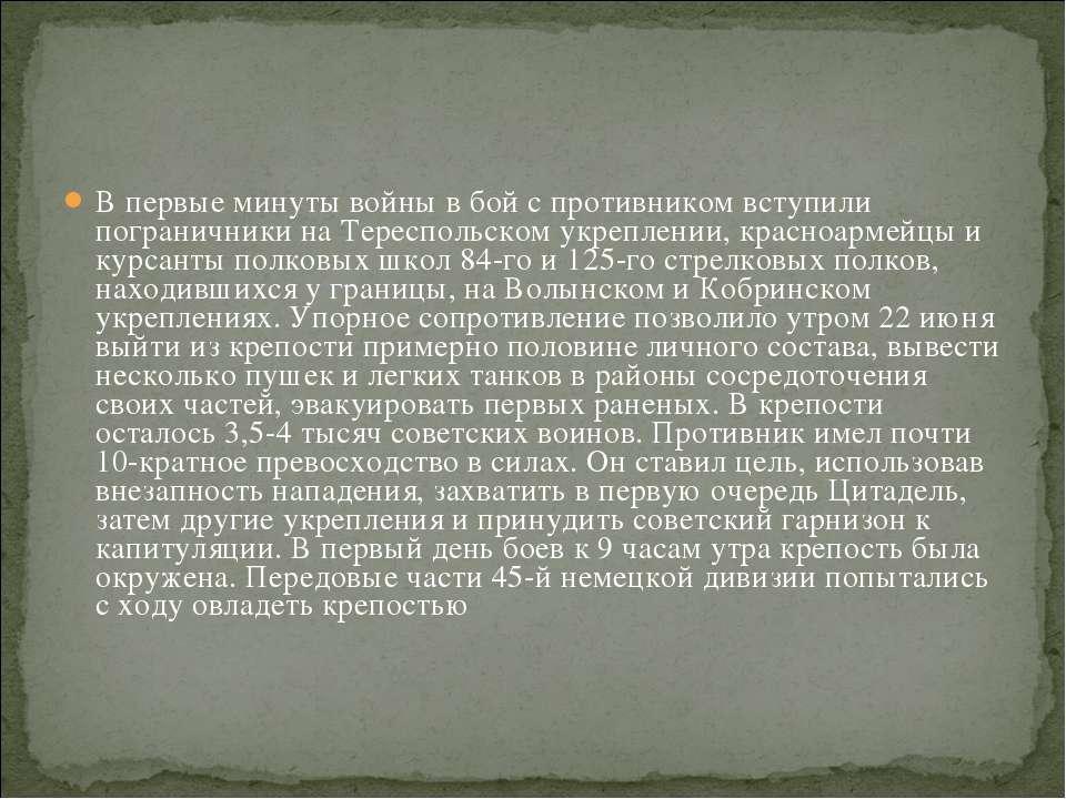 В первые минуты войны в бой с противником вступили пограничники на Тереспольс...