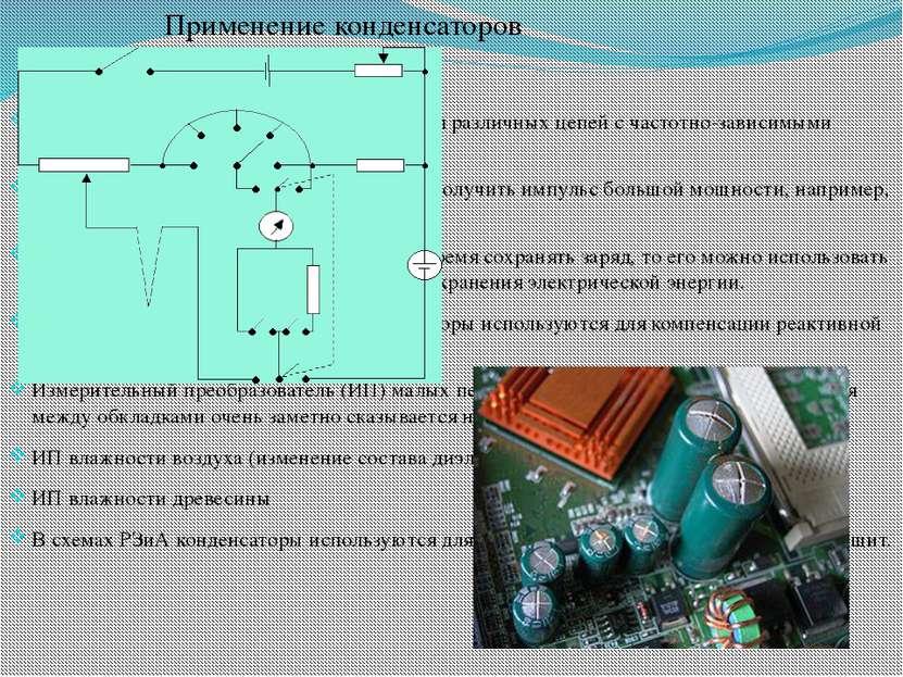 Применение конденсаторов Конденсаторы используются для построения различных ц...