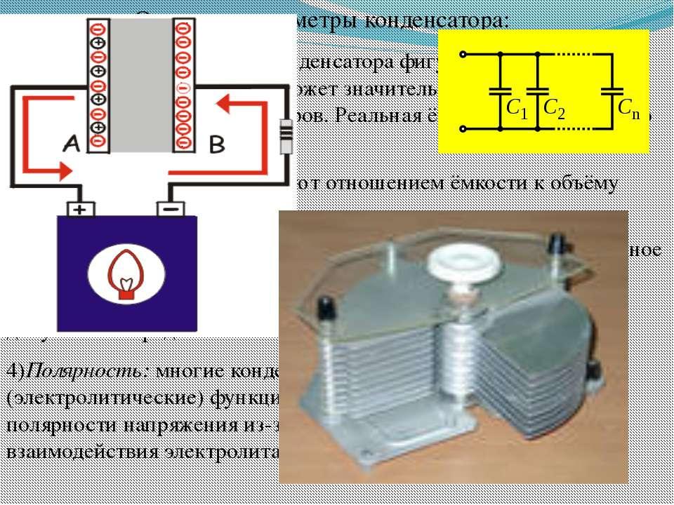 Основные параметры конденсатора: 1)Ёмкость: в обозначении конденсатора фигури...