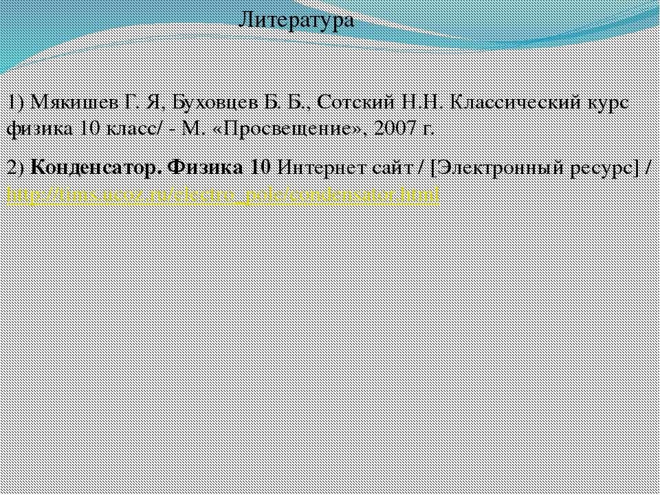 Литература 1) Мякишев Г. Я, Буховцев Б. Б., Сотский Н.Н. Классический курс фи...