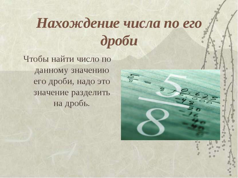 Нахождение числа по его дроби Чтобы найти число по данному значению его дроби...