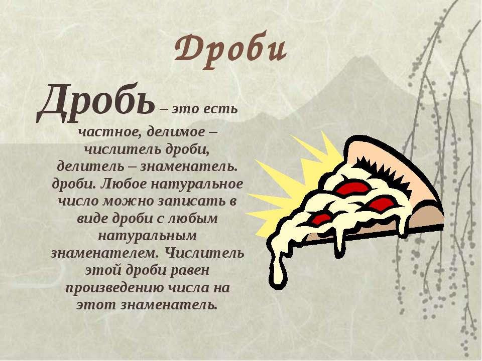 Дроби Дробь – это есть частное, делимое – числитель дроби, делитель – знамена...