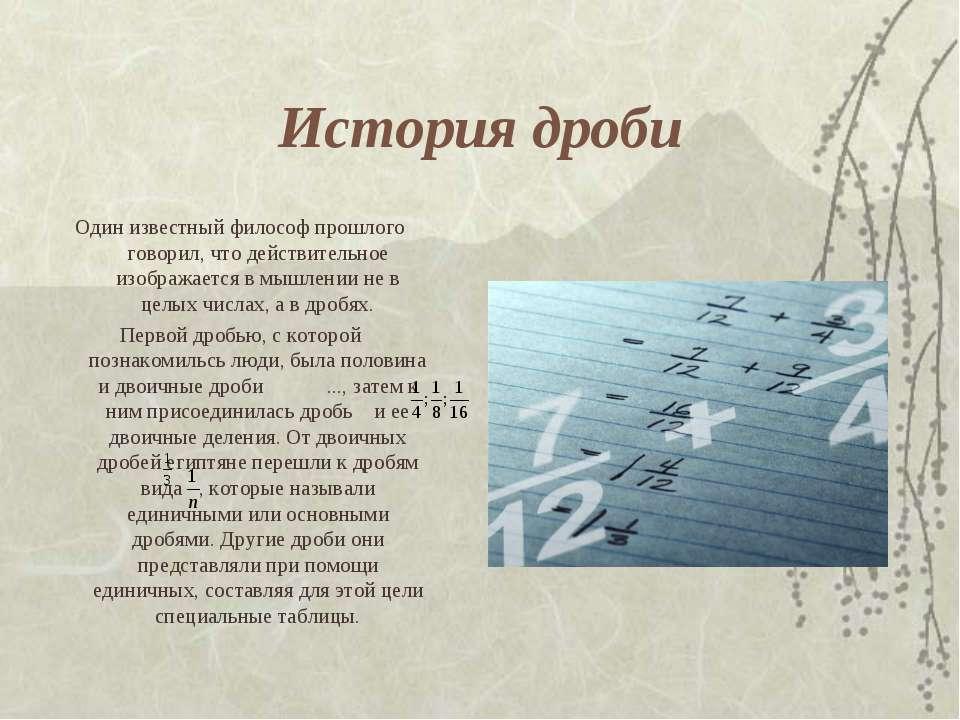 История дроби Один известный философ прошлого говорил, что действительное изо...