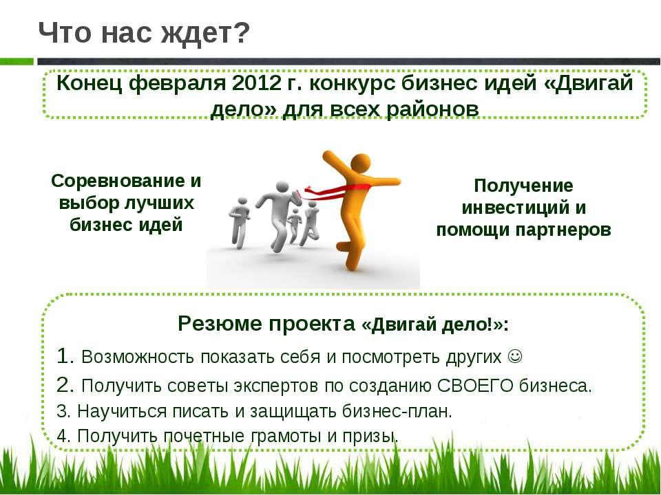 Что нас ждет? Конец февраля 2012 г. конкурс бизнес идей «Двигай дело» для все...