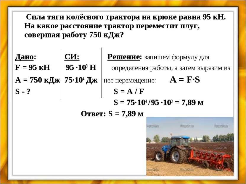 Сила тяги колёсного трактора на крюке равна 95 кН. На какое расстояние тракто...
