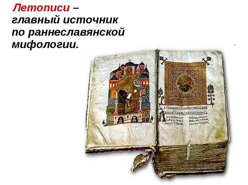 Летописи – главный источник по раннеславянской мифологии.