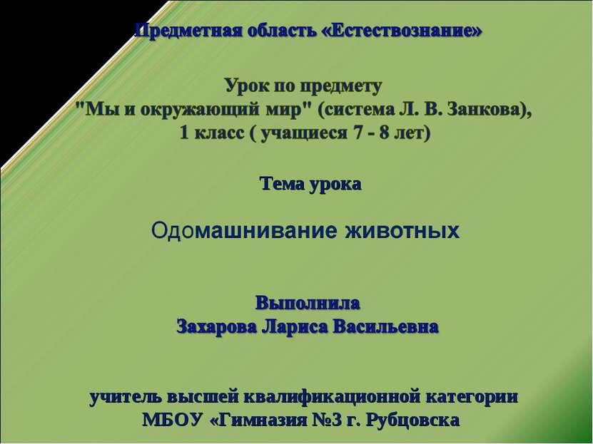Тема урока учитель высшей квалификационной категории МБОУ «Гимназия №3 г. Руб...