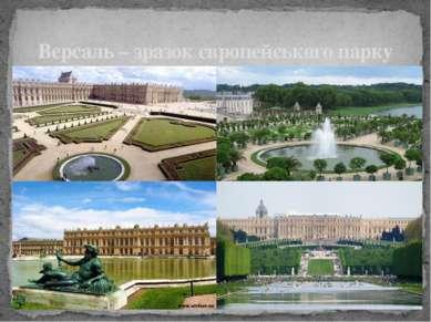Версаль – зразок європейського парку
