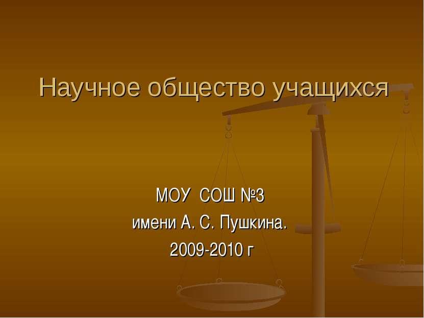 Научное общество учащихся МОУ СОШ №3 имени А. С. Пушкина. 2009-2010 г
