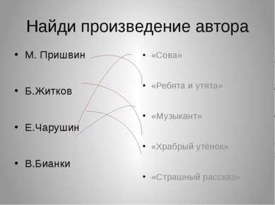 Найди произведение автора М. Пришвин Б.Житков Е.Чарушин В.Бианки «Сова» «Ребя...