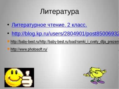 Литература Литературное чтение. 2 класс. http://blog.kp.ru/users/2804901/post...