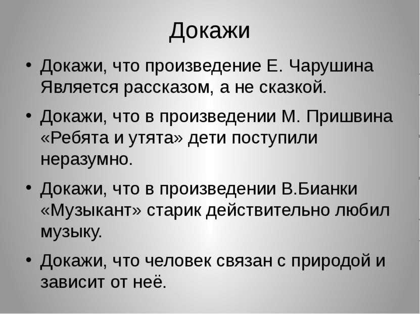 Докажи Докажи, что произведение Е. Чарушина Является рассказом, а не сказкой....