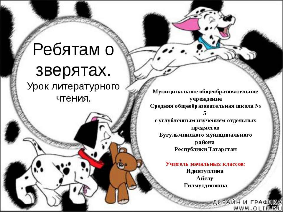 Ребятам о зверятах. Урок литературного чтения. Муниципальное общеобразователь...