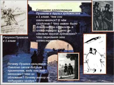 Рисунок Пушкина к 1 главе Сравните иллюстрации Пушкина и других художников к ...