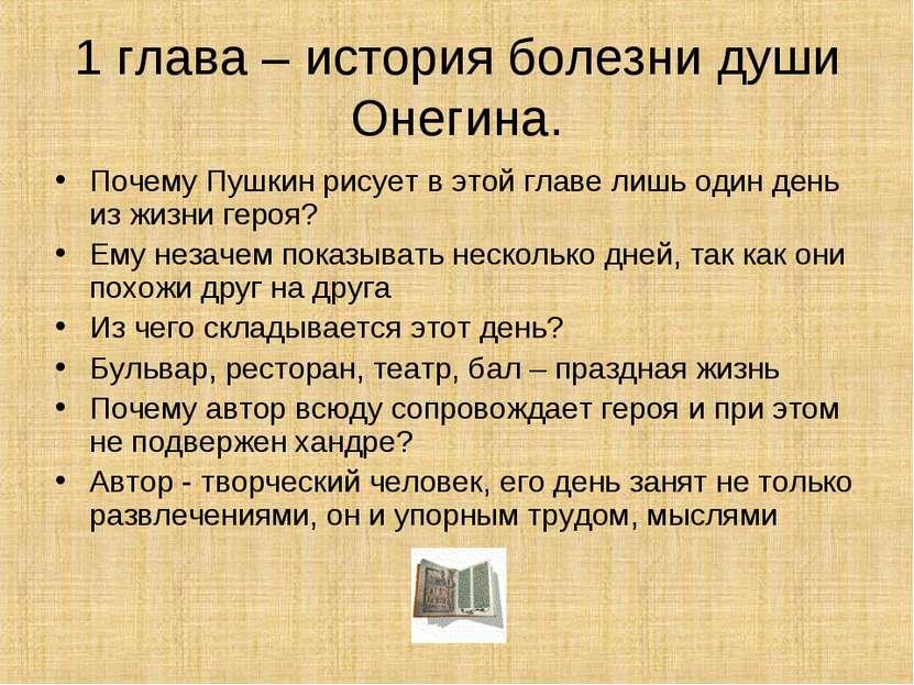 1 глава – история болезни души Онегина. Почему Пушкин рисует в этой главе лиш...
