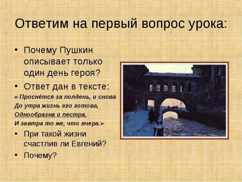 Ответим на первый вопрос урока: Почему Пушкин описывает только один день геро...