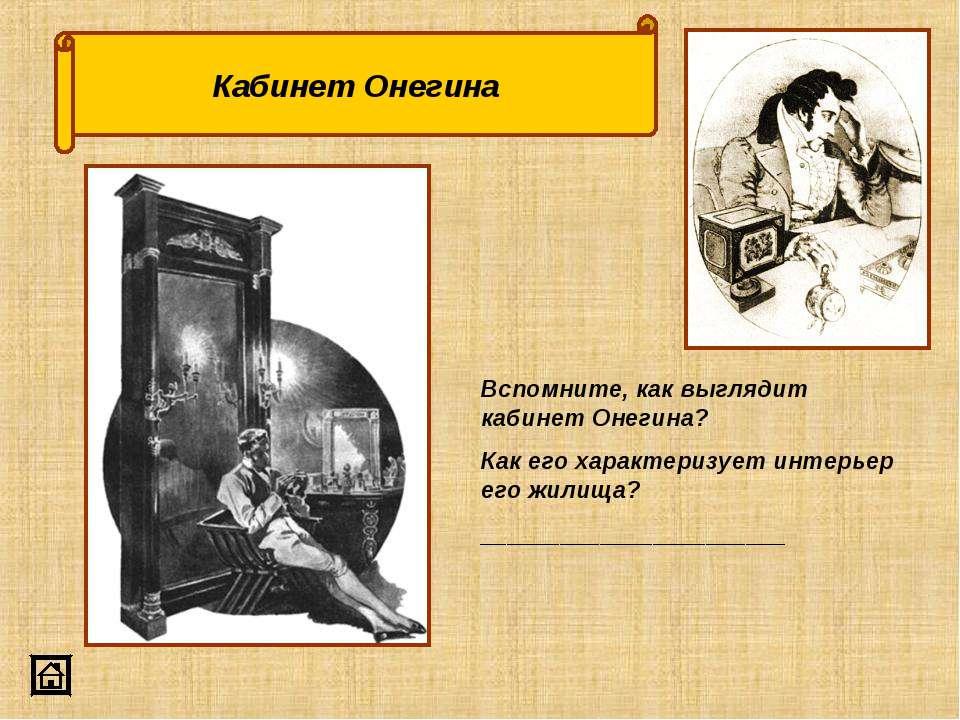 Кабинет Онегина Вспомните, как выглядит кабинет Онегина? Как его характеризуе...