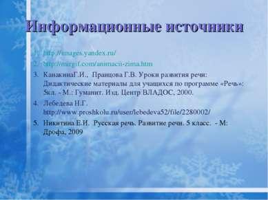 Информационные источники http://images.yandex.ru/ http://mirgif.com/animacii-...