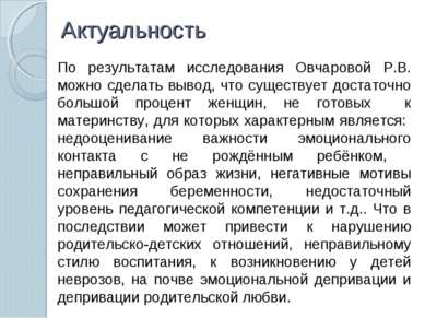 Актуальность По результатам исследования Овчаровой Р.В. можно сделать вывод, ...