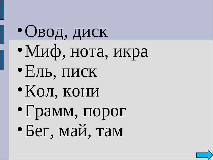 Овод, диск Миф, нота, икра Ель, писк Кол, кони Грамм, порог Бег, май, там