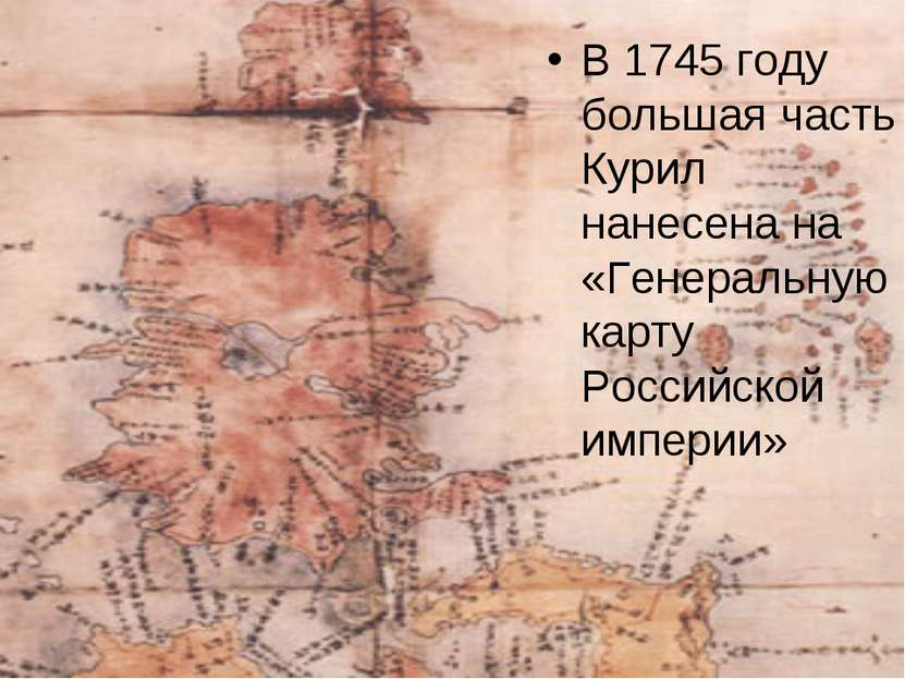 В 1745 году большая часть Курил нанесена на «Генеральную карту Российской имп...