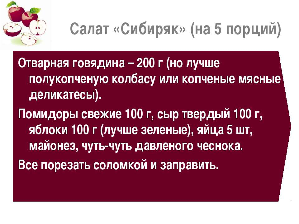 Салат «Сибиряк» (на 5 порций) Отварная говядина – 200 г (но лучше полукопчену...