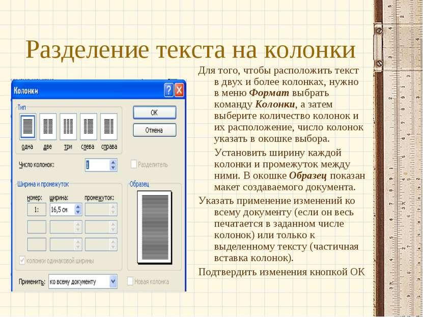 как разделить текст на 2 колонки в ворде объявления, связанные