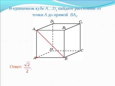 В единичном кубе A…D1 найдите расстояние от точки A до прямой BA1.