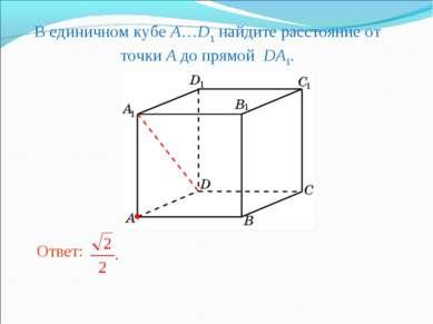 В единичном кубе A…D1 найдите расстояние от точки A до прямой DA1.