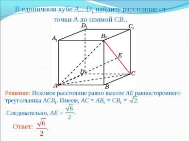 В единичном кубе A…D1 найдите расстояние от точки A до прямой CB1.