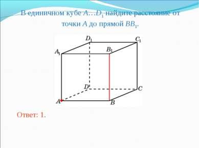 В единичном кубе A…D1 найдите расстояние от точки A до прямой BB1. Ответ: 1.