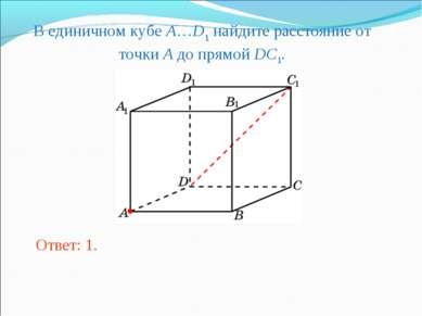В единичном кубе A…D1 найдите расстояние от точки A до прямой DC1. Ответ: 1.