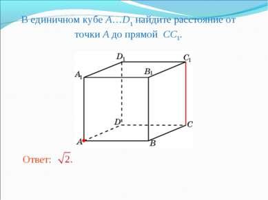 В единичном кубе A…D1 найдите расстояние от точки A до прямой CC1.