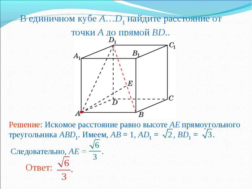 В единичном кубе A…D1 найдите расстояние от точки A до прямой BD1.