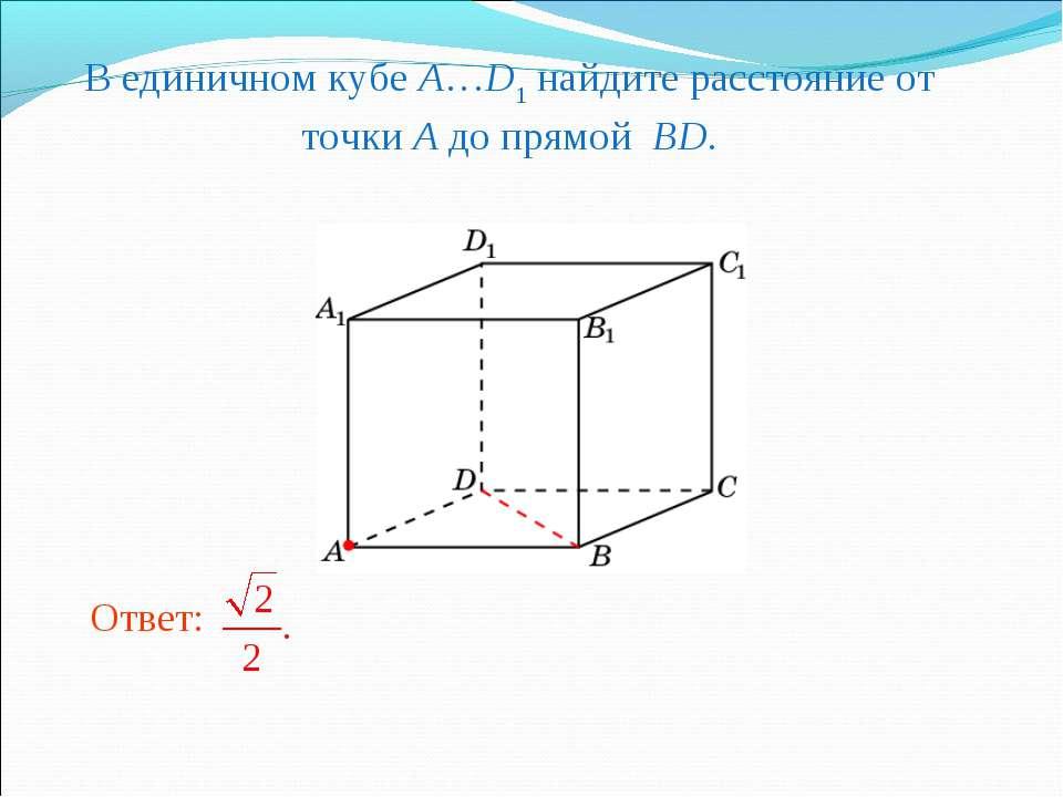 В единичном кубе A…D1 найдите расстояние от точки A до прямой BD.