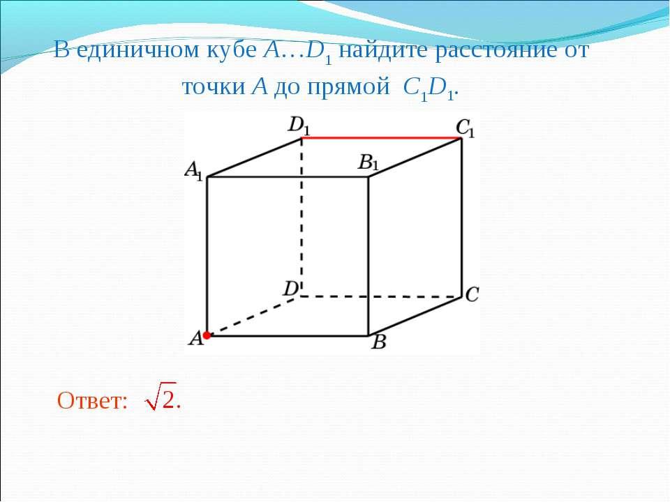 В единичном кубе A…D1 найдите расстояние от точки A до прямой C1D1.