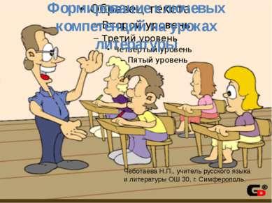 Формирование ключевых компетенций на уроках литературы Чеботаева Н.П., учител...