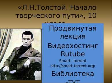 «Л.Н.Толстой. Начало творческого пути», 10 класс. Продвинутая лекция Видеохос...