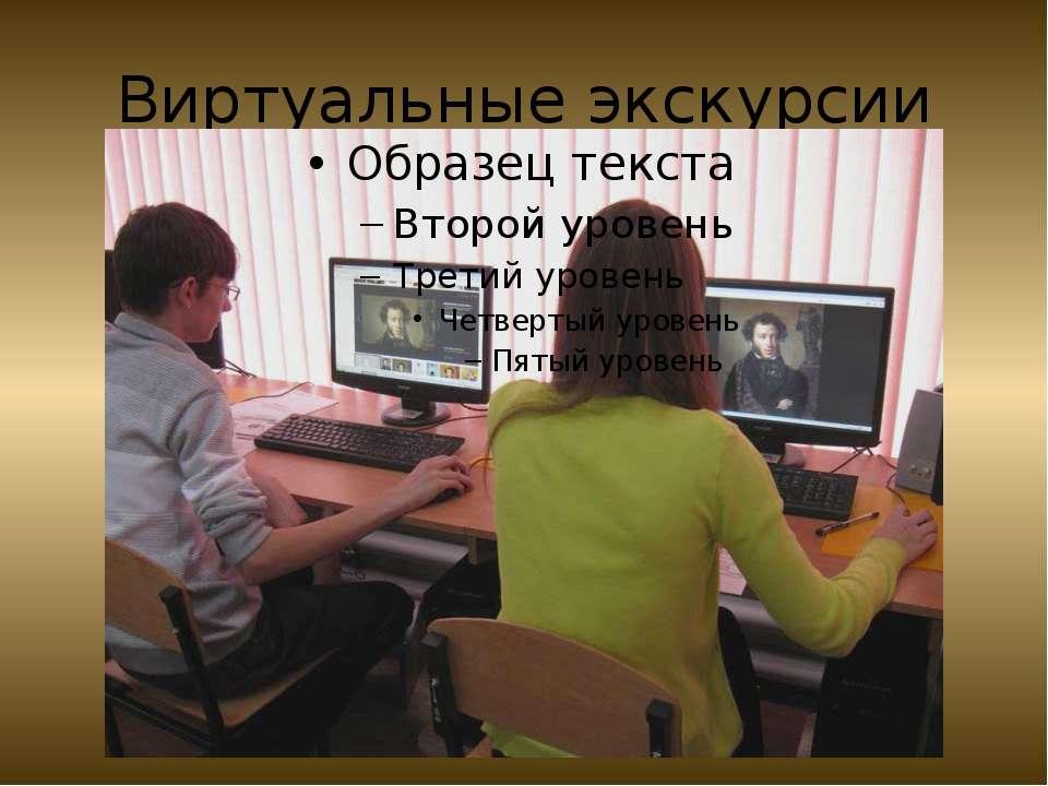 Виртуальные экскурсии