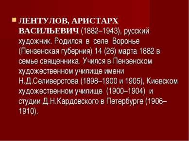 ЛЕНТУЛОВ, АРИСТАРХ ВАСИЛЬЕВИЧ(1882–1943), русский художник. Родился в селе В...