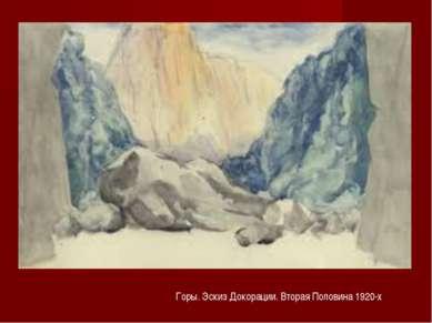 Горы. Эскиз Докорации. Вторая Половина 1920-х