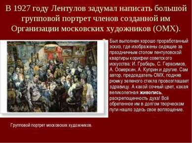 В 1927 году Лентулов задумал написать большой групповой портрет членов создан...