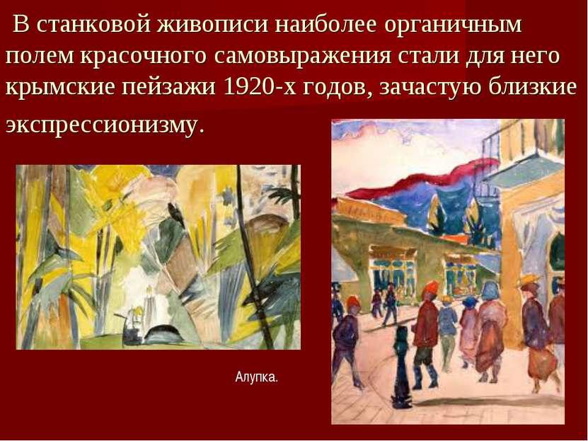 В станковой живописи наиболее органичным полем красочного самовыражения стали...