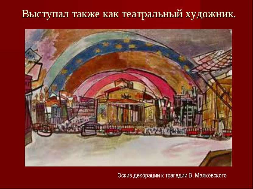 Выступал также как театральный художник. Эскиз декорации к трагедии В. Маяков...
