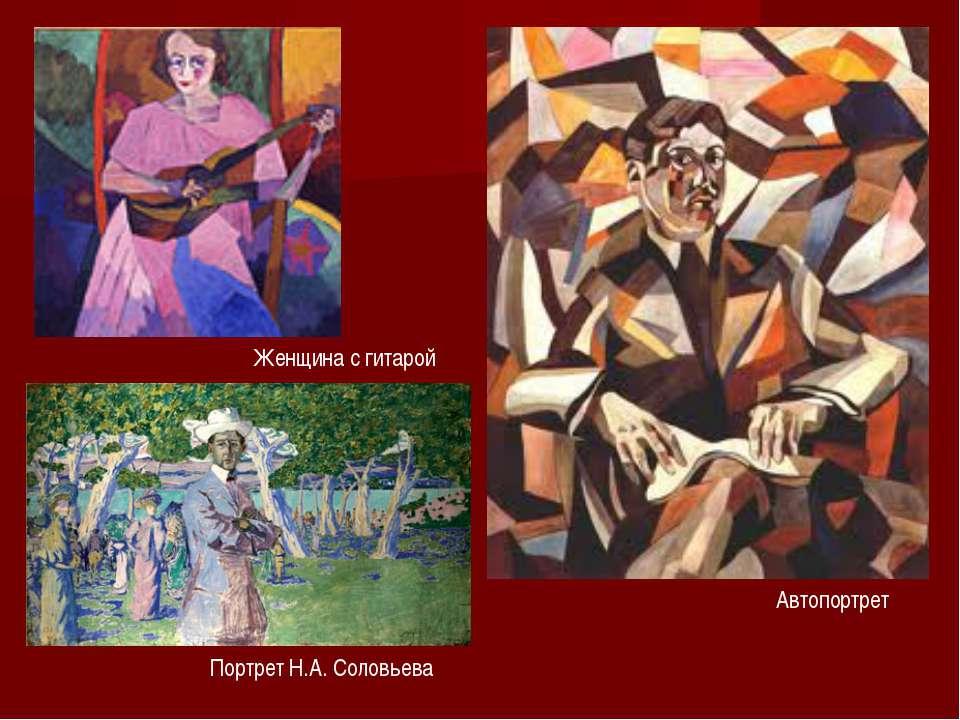 Автопортрет Портрет Н.А. Соловьева Женщина с гитарой