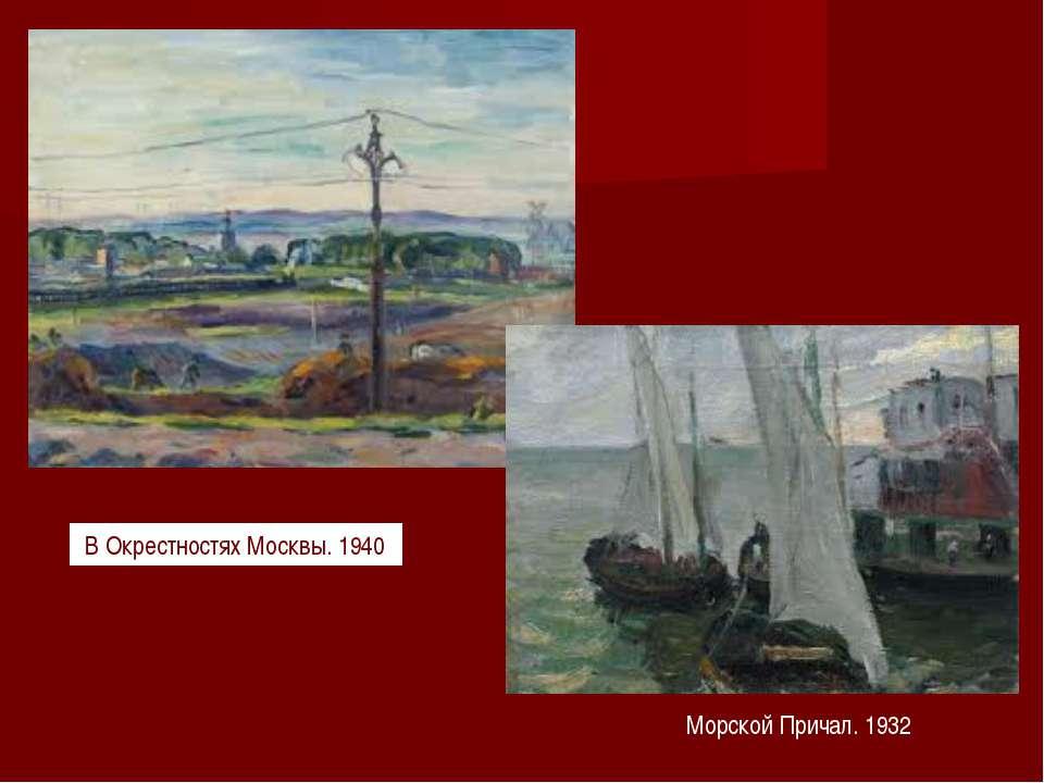 Морской Причал. 1932 В Окрестностях Москвы. 1940