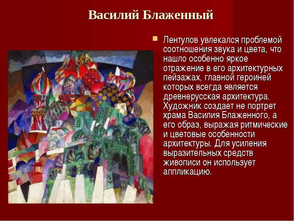 Василий Блаженный Лентулов увлекался проблемой соотношения звука и цвета, ч...