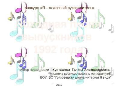Конкурс «Я – классный руководитель» Походная песня выпускников 1992 года Авто...
